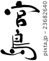 宮島 23682640