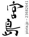 宮島 23682641