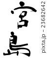 宮島 23682642
