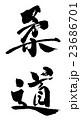 柔道 judo 23686701