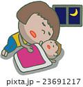 添い寝 親子 23691217