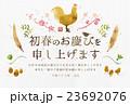 年賀状 平成二十九年 酉年のイラスト 23692076