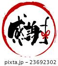 筆文字 感謝(まる).n 23692302