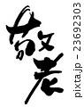 筆文字 敬老.n 23692303