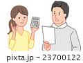 書類 夫婦 カップルのイラスト 23700122