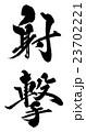 射撃 shooting 23702221