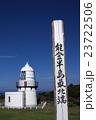 禄剛埼灯台 23722506