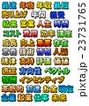 タイトル文字ロゴ集 23731765
