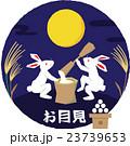 お月見 ウサギ 月見のイラスト 23739653