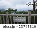 夏 裏摩周湖展望台から見る 霧の摩周湖 23745819