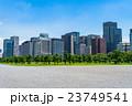 【東京】丸の内オフィス街【皇居外苑より望む】 23749541