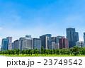 【東京】丸の内オフィス街【皇居外苑より望む】 23749542
