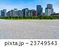 【東京】丸の内オフィス街【皇居外苑より望む】 23749543