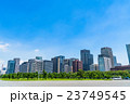 【東京】丸の内オフィス街【皇居外苑より望む】 23749545