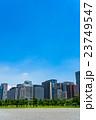 【東京】丸の内オフィス街【皇居外苑より望む】 23749547