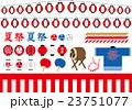 お祭り素材 イラストセット 23751077