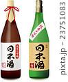 日本酒 酒 酒瓶のイラスト 23751083
