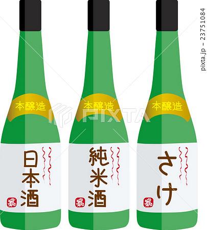 日本酒 酒瓶 23751084