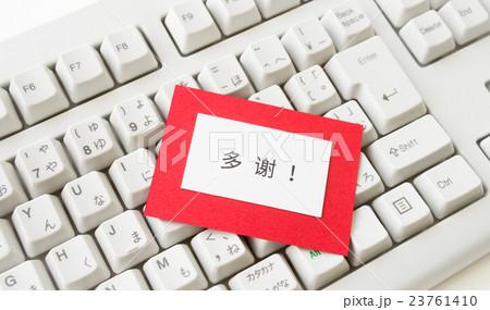 ありがとうございます 簡体字 中国語 漢字 多谢! 感謝 気持ち 文字 言葉 23761410