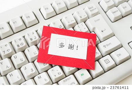 ありがとうございます 繁体字 メッセージ 中国語 多謝! 漢字 感謝 文字 活字 言葉 一言 23761411