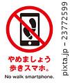 歩きスマホ 注意 スマートフォンのイラスト 23772599