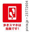 歩きスマホ 注意 スマートフォンのイラスト 23772604