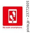 歩きスマホ 注意 スマートフォンのイラスト 23772605