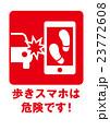 歩きスマホ 注意 スマートフォンのイラスト 23772608