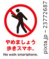 歩きスマホ 注意 スマートフォンのイラスト 23772687