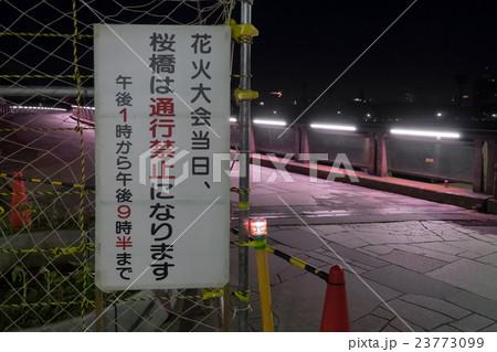 隅田川花火大会直前の桜橋と、通行禁止看板 23773099