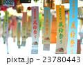 西新井大師の風鈴祭り 23780443