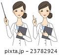 医者 女医 女性のイラスト 23782924