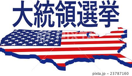 アメリカ_大統領選挙のイラスト素材 [23787160] - PIXTA