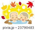 秋深し 温泉を楽しむ老夫婦 23790483