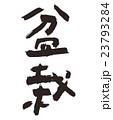 盆栽 23793284