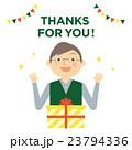 誕生日 プレゼント 贈り物のイラスト 23794336