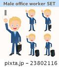 男性会社員 表情セット 23802116