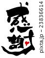 筆文字 感謝(ハート).n 23836614