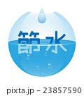 節水アイコン 23857590