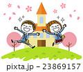 喜ぶ園児 23869157