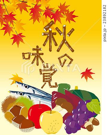 秋の味覚のイラスト素材 23892182 Pixta