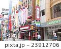 渋谷センター街 23912706