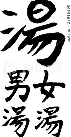 湯 男湯 女湯 手書きの筆文字 23916390