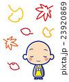 秋の彩り お坊さん 23920869