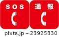 緊急電話と通報電話のピクトグラム 23925330