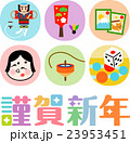 日本のお正月の遊び 謹賀新年 23953451