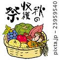 秋の味覚 秋の収穫祭 23959540