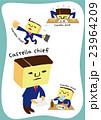 スイーツのキャラクター、カステラマン 23964209