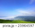 阿蘇 雲海 空の写真 23964597