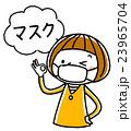 女の子:マスク 23965704